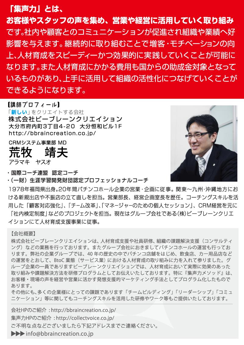 WEBセミナーチラシ_裏面