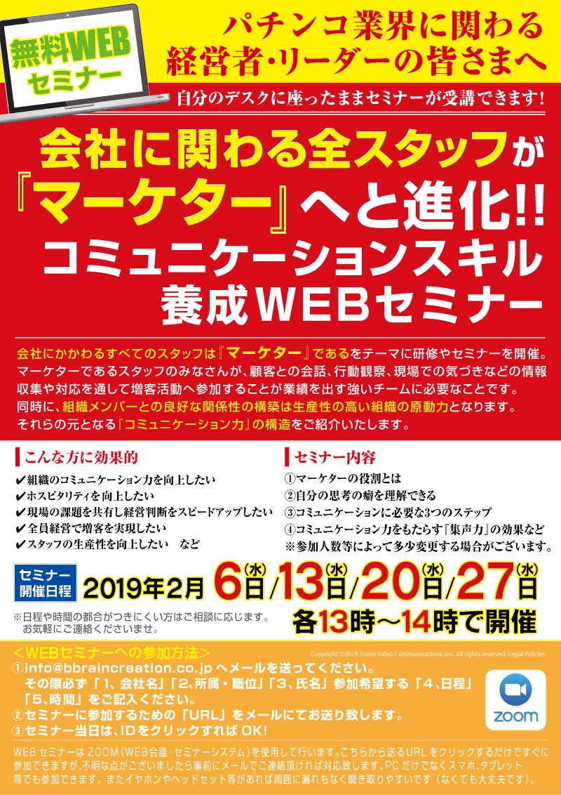 無料WEBセミナーチラシ