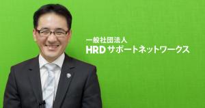 一般社団法人 HRD サポートネットワークス